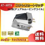 「送料無料」オーディオテクニカ AT-ART9 MC型(デュアルムービングコイル)ステレオカートリッジ ATART9