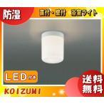 「送料無料」コイズミ AW41862L LED浴室灯 直付・壁付取付 白熱球60W相当 防湿型 ねじ込式 傾斜天井対応 6.6W 450lm