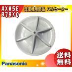パナソニック[ナショナル] AXW5EB7BX0 洗濯機用パルセータ Panasonic National 部品 パルセータ 対応機種:NA-F7SE2、3、4 NA-F8SE2、3、4等「送料無料」