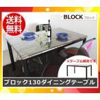 「送料無料」ブロック130ダイニングテーブル BLOCK130DININGTABLE 東馬「代引不可」