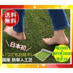 防草人工芝 芝丈2cm BP-2011 1m 2m