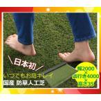 防草人工芝 芝丈3.5cm BP-3524 2m 4m
