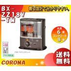 コロナ BX-2218Y-TM ポータブル石油ストーブ[反射型](木造6畳/コンクリート8畳) ブラウンメタリック 電源不要 停電時使用可 信頼の日本製 「送料無料」