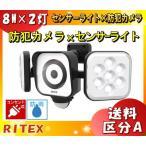 Yahoo!イーライン「新商品」ライテックス C-AC8160 防犯カメラ付LEDセンサーライト AC電源式 8W×2灯 1500lm 防雨タイプ 人を感知して点灯・録画「CAC8160」「送料区分A」