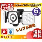 「送料無料」「6台まとめ買い」ムサシ RITEX ライテックス C-AC8160 LEDセンサーライト 防犯カメラ8Wx2灯 ライトで威嚇・カメラで記録 簡単設置!