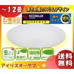 「送料無料」アイリスオーヤマ ECOHiLUX(エコハイルクス)CL12D-5.0 LEDシーリング 5.0シリーズ 5200lm 〜12畳 調光タイプ HCモデル リモコン付「CL12D50」