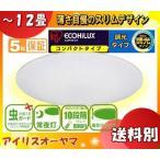 アイリスオーヤマ ECOHiLUX(エコハイルクス)CL12D-5.0 LEDシーリング 5.0シリーズ 5200lm 〜12畳 調光タイプ HCモデル リモコン付「CL12D50」「送料区分C」