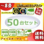 アイリスオーヤマ CL8DL-5.0 LEDシーリングライト �8畳 調光 / 調色 より明るく[4000lm] 薄さ[93mm]室内スッキリ [cl8dl50]「送料無料」「50...