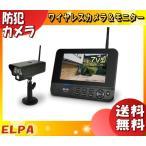 「送料無料」ELPA エルパ 朝日電器 CMS-7001 ワイヤレスカメラ&モニター 録画機能搭載 防沫型カメラ「CMS7001」