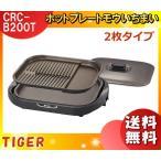 「送料無料」TIGER ホットプレート モウいちまい 2枚タイプ ブラウン CRC-B200-T CRCB200T ka