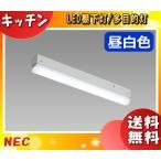 ホタルクス(NEC) MMK1101/06-N1 LEDキッチンライト 昼白色 MMK110106N1「送料無料」「代引/個人宅不可」「2台まとめ買い」