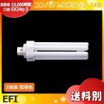 コンパクト形蛍光管(FHT形電球色)エフィ FHT24EX-L 定格寿命10,000時間 定格寿命10,000時間 「10」「送料区分B」「JS」