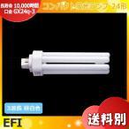 コンパクト形蛍光管(FHT形昼白色)エフィ FHT24EX-N 定格寿命10,000時間 「10」「送料区分B」「JS」