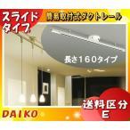 DAIKO ダイコー 大光電機 DAIKO DP-35830 簡易取付式ダクトレール 長さ1605mm スライドタイプ「DP35830」「送料区分E」
