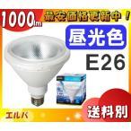 エルパ(ELPA) LDR14D-M-G050 [LDR14DMG050] LED電球 ビームランプ型 100W相当 昼光色 口金E26 「送料区分A」