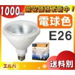 エルパ(ELPA) LDR15L-M-G051 [LDR15LMG051] LED電球 ビームランプ型 100W相当 電球色 口金E26 「送料区分A」「J1S」