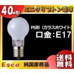 「あすつく対応」[25個セット]Esco KR110V36WW(KR100/110V36WW) 40W形 ミニクリプトン電球 PS形(ホワイト) 口金E17 国内工場生産商品 「FR」