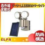 ELPA エルパ 朝日電器 ESL-302SL LED防雨センサーライト ソーラー発電式 3WLED 2灯タイプ コード5m「ESL302SL」「送料区分A」