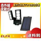 エルパ LEDセンサーライト ソーラー発電式 2灯 ESL-312SL