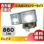 「送料無料」ELPA エルパ 朝日電器 ESL-802AC LEDセンサーライト 防雨型 8wLED 2灯 AC電源式 屋外用「ESL802AC」