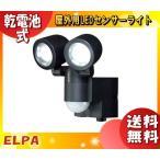 「送料無料」ELPA エルパ 朝日電器 ESL-N102BT(BK)LEDセンサーライト 乾電池式 2灯 180lm 防雨 屋外対応「ESLN102BTBK」