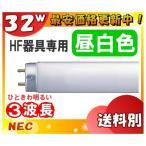 [25本セット]NEC FHF32EX-N-HX-S 3波長昼白色 Hf蛍光ランプ「メーカー在庫11000本」 「25本入/1本あたり224円」「FHF32EXNHXS」「FHF32EXN」「代引不可」「JJ」