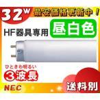 NEC FHF32EX-N-HX-S  ひときわ明るい ライフルック N-HGX 3波長形昼白色 色温度5,000K [定格寿命15,000時間] グリーン購入法適合品 「送料区分E」「JS25」