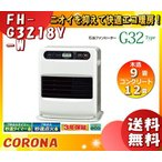 コロナ FH-G3218Y-W 石油ファンヒーター(木造9畳/コンクリート12畳まで) シェルホワイト 秒速タイマー(7秒点火タイマー)機能 低消費電力設計 「送料無料」