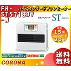 コロナ FH-ST5718BY-W 石油ファンヒーター(木造15畳/コンクリート20畳まで) パールホワイト 火力セレクト機能搭載 秒速タイマー機能搭載 「送料無料」