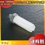 コンパクト形蛍光管(FHT形電球色)エフィ FHT32EX-L 定格寿命10,000時間 「10」「送料区分B」「JS」