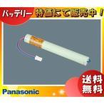 パナソニック(Panasonic) FK704 交換電池(バッテリー) 保守用 誘導灯・非常用照明器具用バッテリー 「送料区分A」