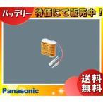 パナソニック(Panasonic) FK720 交換電池(バッテリー) 保守用 誘導灯・非常用照明器具用バッテリー (FK191の代替品) 「送料区分A」