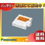 パナソニック(Panasonic) FK721 交換電池(バッテリー) 保守用 誘導灯・非常用照明器具用バッテリー 「送料区分A」