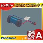 パナソニック(Panasonic) FK732 交換電池(バッテリー) 保守用 誘導灯・非常用照明器具用バッテリー (FK112の代替品) 「送料区分A」