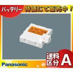 パナソニック(Panasonic) FK734 交換電池(バッテリー) 保守用 誘導灯・非常用照明器具用バッテリー (FK134の代替品) 「送料区分A」