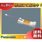パナソニック(Panasonic) FK735 交換電池(バッテリー) 保守用 誘導灯・非常用照明器具用バッテリー (FK122/FK123の代替品) 「送料区分A」