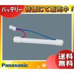 パナソニック(Panasonic) FK738 交換電池(バッテリー) 保守用 誘導灯・非常用照明器具用バッテリー (FK126の代替品) 「送料区分A」