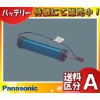 パナソニック(Panasonic) FK741 交換電池(バッテリー) 保守用 誘導灯・非常用照明器具用バッテリー (FK610の代替品) 「送料区分A」
