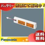 パナソニック(Panasonic) FK742 交換電池(バッテリー) 保守用 誘導灯・非常用照明器具用バッテリー (FK627/FK627Aの代替品) 「送料区分A」