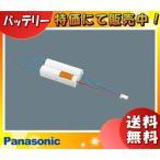 パナソニック(Panasonic) FK747 交換電池(バッテリー) 保守用 誘導灯・非常用照明器具用バッテリー 「送料区分A」