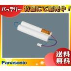 パナソニック(Panasonic) FK748 交換電池(バッテリー) 保守用 誘導灯・非常用照明器具用バッテリー 「送料区分A」