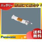 パナソニック FK761 バッテリー 保守用 誘導灯・非常用照明器具用FK128の代替品「送料区分A」「J1S」「代引不可」