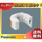 パナソニック(Panasonic) FK799C 交換電池(バッテリー) 保守用 誘導灯・非常用照明器具用バッテリー