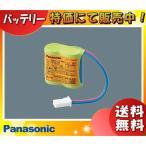 パナソニック(Panasonic) FK820 交換電池(バッテリー) 保守用 誘導灯・非常用照明器具用バッテリー (FK671の代替品) 「代引き不可」「送料区分A」
