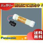パナソニック(Panasonic) FK822 交換電池(バッテリー) 保守用 誘導灯・非常用照明器具用バッテリー (FK311の代替品) 「代引き不可」「送料区分A」