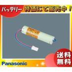 パナソニック 誘導灯 非常灯用交換電池 ニッケル水素蓄電池 2.4V 3000mAh FK828
