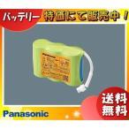 パナソニック(Panasonic) FK830 交換電池(バッテリー) 保守用 誘導灯・非常用照明器具用バッテリー (FK676の代替品) 「代引き不可」「送料区分A」「J1S」