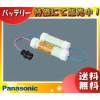 パナソニック FK833 バッテリー 保守用 誘導灯・非常用照明器具用FK316の代替品「送料区分A」「J1S」「代引不可」