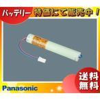 パナソニック(Panasonic) FK838 交換電池(バッテリー) 保守用 誘導灯・非常用照明器具用バッテリー (FK646の代替品) 「代引き不可」「送料区分A」