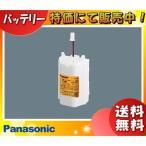 パナソニック(Panasonic) FK845A 交換電池(バッテリー) 保守用 誘導灯・非常用照明器具用バッテリー (FK697Aの代替品) 「代引き不可」「送料区分A」